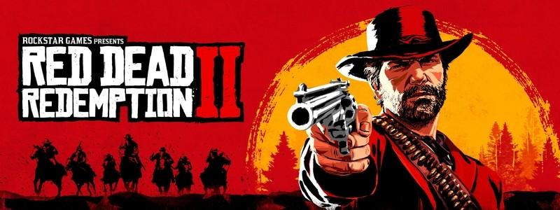 Red Dead Redemption 2 станет бесплатной для владельцев Xbox Game Pass