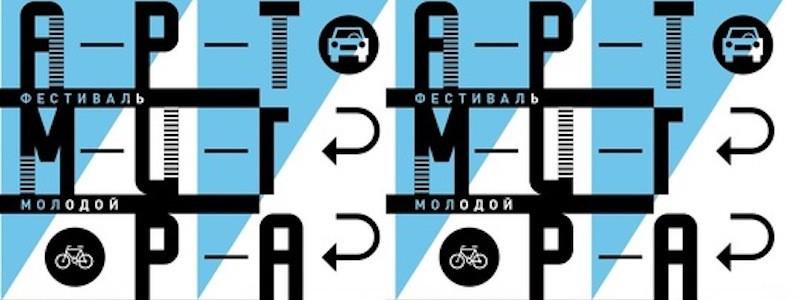 Осень начнется с «Артмиграции» в СТД РФ