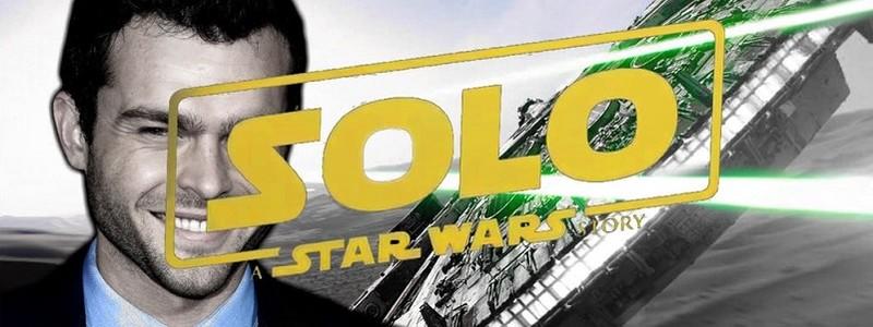 Хан Соло. Звёздные войны. Истории / Solo: A Star Wars Story [2018]: Дождались? Трейлер «Звездных войн» про Хана Соло выйдет скоро