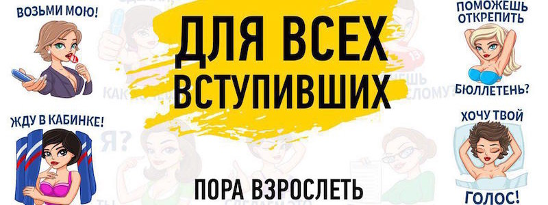 Сексистские стикеры Maxim во «ВКонтакте» призывают идти на выборы