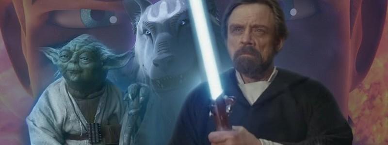 Новости Звездных Войн (Star Wars news): «Звездные войны»: Кто такие Призраки Силы на самом деле