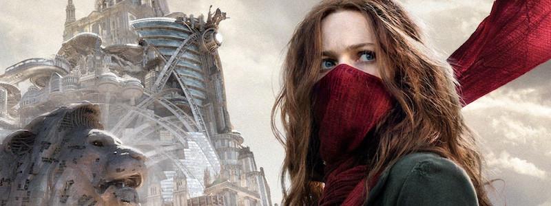 Обзор фильма «Хроники хищных городов». Безумный Макс в Средиземье