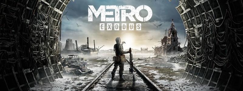 Когда «Метро: Исход» выйдет в Steam? Придется подождать