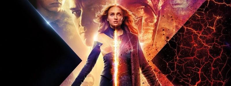 Утек новый постер «Людей Икс: Темный Феникс»