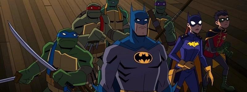 Посмотрите трейлер фильма «Бэтмен против Черепашек-ниндзя»