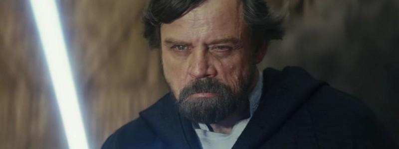 Тизер появления Люка Скайуокера в «Звездных войны: Эпизод 9»