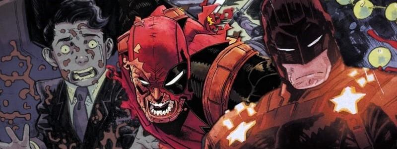 Как Дэдпул создал Бэтмена во вселенной Marvel