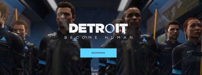 Detroit: Become Human для ПК можно получить бесплатно