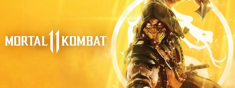 Mortal Kombat 11 запретили продавать из-за жестокости