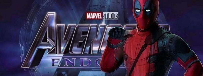 Создатель Дэдпула прокомментировал «Мстителей: Финал»