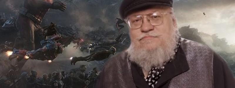 Создатель «Игры престолов» оценил «Мстителей: Финал»