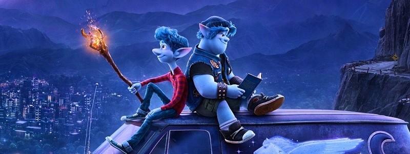 Трейлер мультфильма «Вперед» от Pixar на русском языке