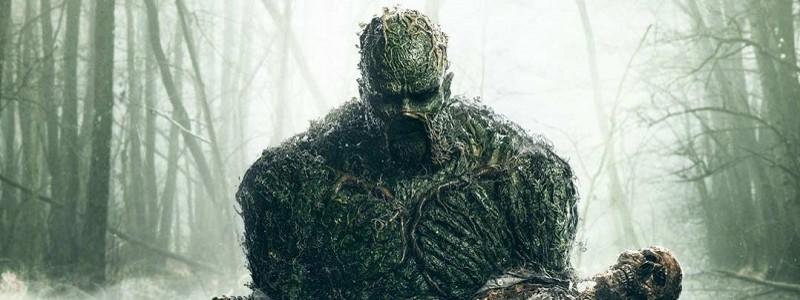 DC закрыли сериал «Болотная тварь». 2 сезона уже не будет