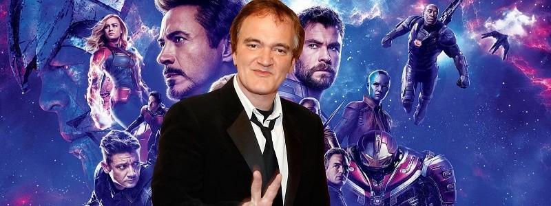Квентин Тарантино назвал любимый фильм киновселенной Marvel