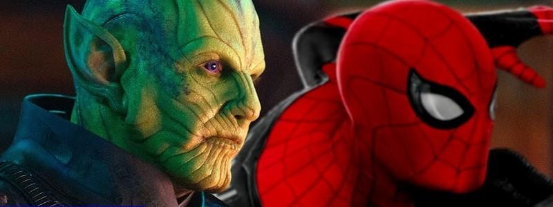 Утекли спойлеры «Человека-паука: Вдали от дома». Скруллы будут в фильме