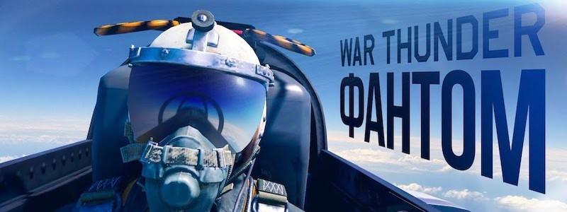 War Thunder получила клип под песню «Фантом»