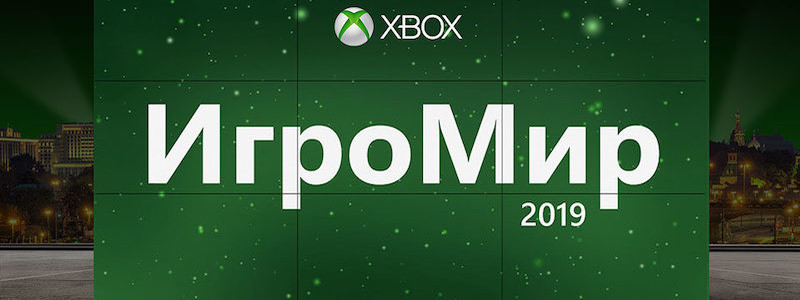 Xbox приедет на «ИгроМир 2019». Список игр