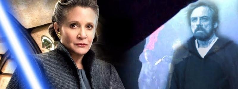 Утечка «Звездных войн 9» раскрыла, почему Лея не была джедаем