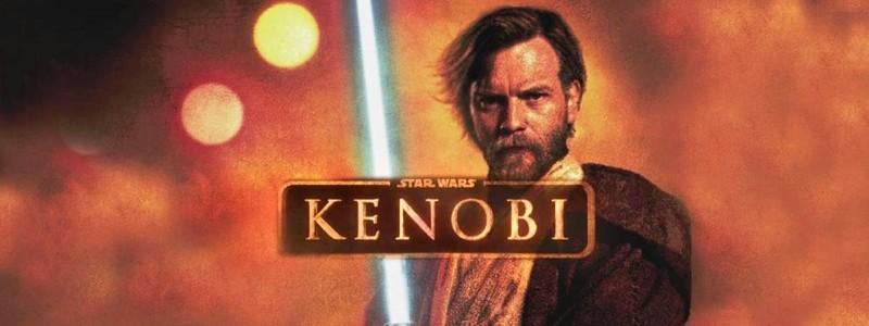 Раскрыто количество эпизодов «Звездных войн: Оби-Ван Кеноби»
