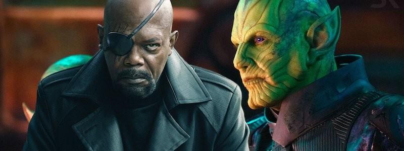 Значимый герой окажется Скруллом в «Капитане Марвел 2»