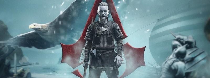 Раньше времени утек анонс Assassin's Creed Ragnarok