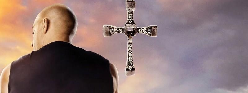 Во сколько выйдет трейлер фильма «Форсаж 9»?