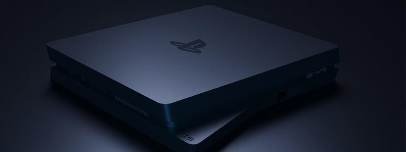 Сколько будет стоить PlayStation 5? Ответили Sony
