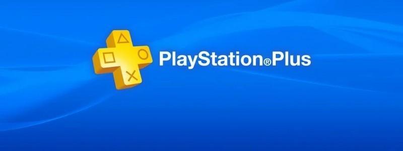 Бесплатные игры PS Plus за февраль 2020 можно скачать