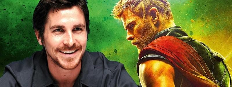 Кристиан Бэйл сыграет злодея Marvel в «Торе: Любовь и гром»