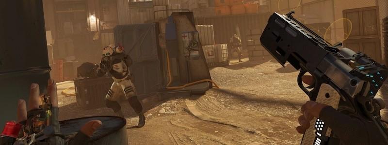 Раскрыта дата выхода Half-Life: Alyx