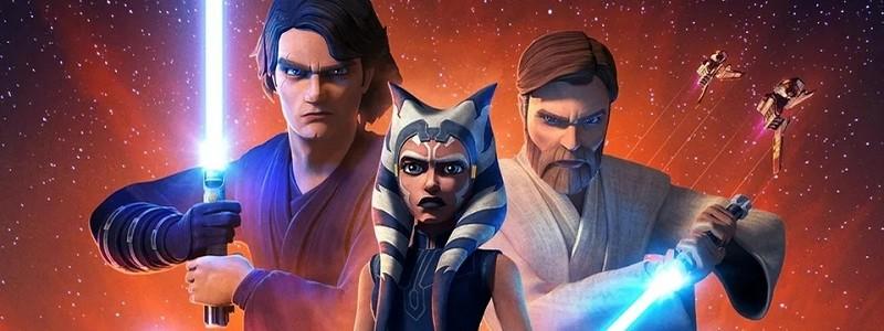 Как смотреть 7 сезон сериала «Звездные войны: Войны клонов ...