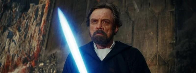 Раскрыты детали сюжетной дыры «Звездных войн» с мечом Люка Скайуокера