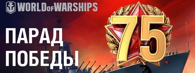 В World of Warships прошел парад Победы