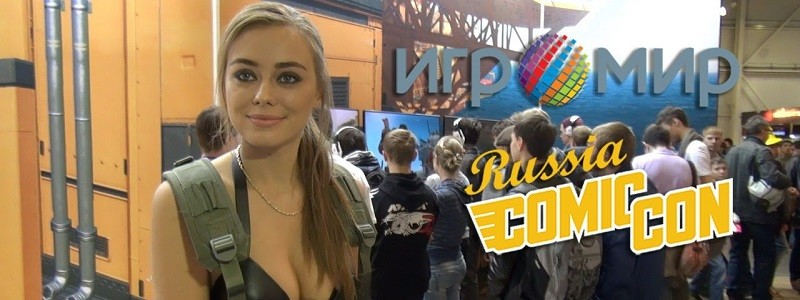 Comic Con Russia 2020 и ИгроМир 2020 пройдут онлайн. Выставки не отменили