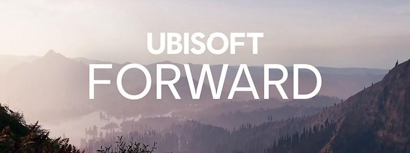 Где смотреть презентацию Ubisoft Forward 2020 онлайн на русском