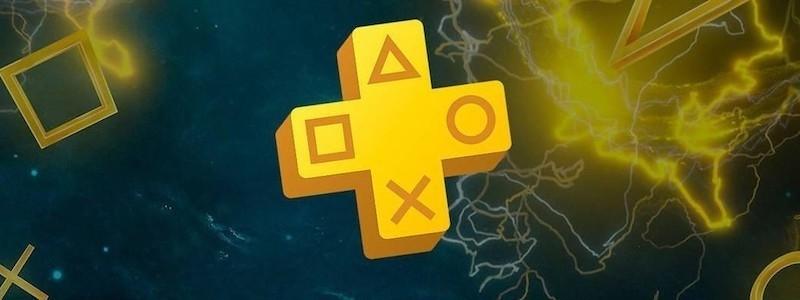 Игры PS Plus за август 2020 утекли?