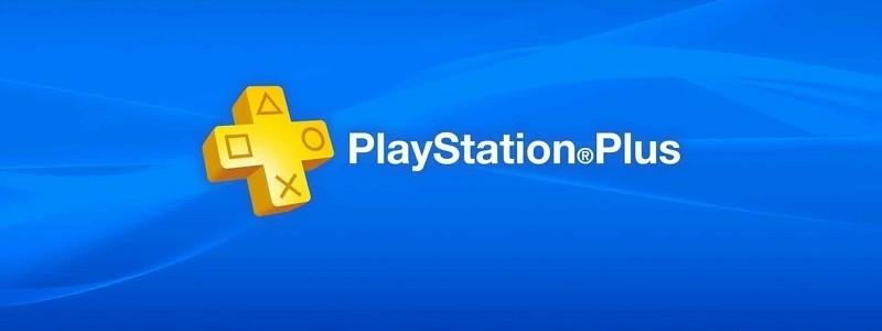 Игры по скидкам могут быть в списке PS Plus за август
