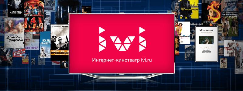 Онлайн-кинотеатр IVI открывает кинотеатр «Кинофлакон IVI»