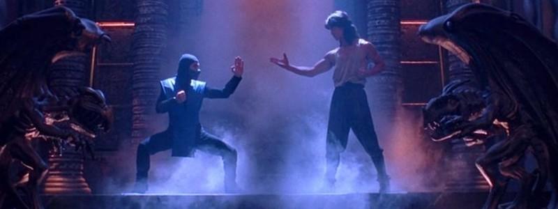Фильм Mortal Kombat вышел 25 лет назад