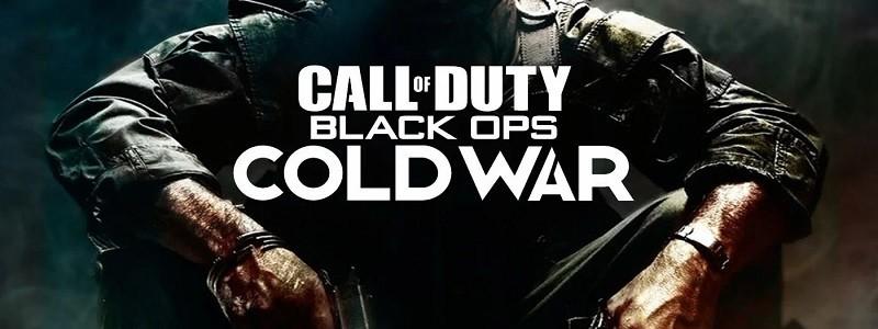 Раскрыта спорная особенность Call of Duty: Black Ops Cold War