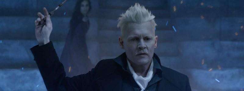 Джонни Депп покинул роль Грин-де-Вальда в «Фантастических тварях 3»