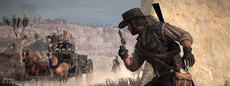 Слух: Обновленная версия Red Dead Redemption выйдет 10 декабря