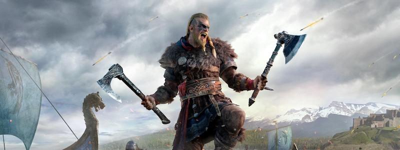 Assassin's Creed Valhalla на PS5 превзошла ПК с видеокартой за 60 тысяч рублей