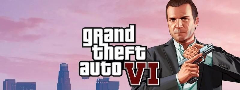 Люди активно обсуждают Grand Theft Auto 6