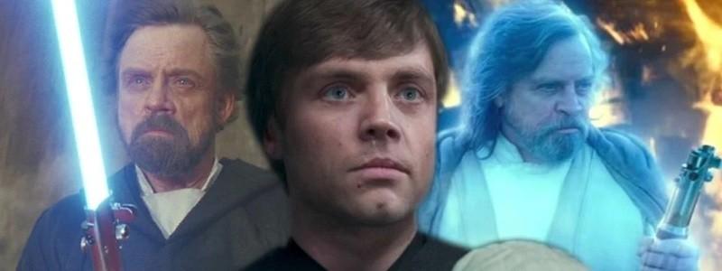 «Мандалорец» объясняет изменения в Люке Скайуокере в «Звездных войнах 8»