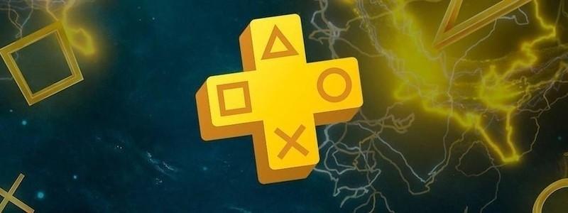 Слух. Утекла бесплатная игра PS Plus за январь 2021