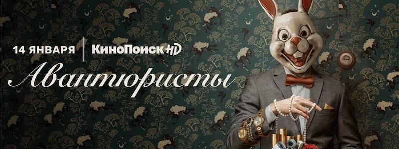 Сериал «Авантюристы» можно посмотреть на «КиноПоиск HD»