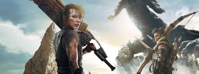 Раскрыто, когда фильм «Охотник на монстров» можно будет посмотреть онлайн