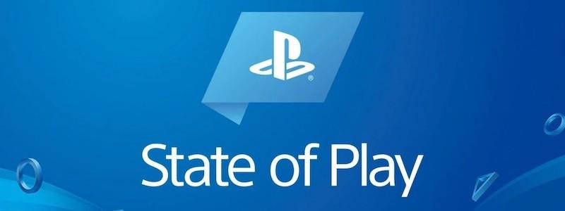 Смотрим State of Play за 26 февраля. В сеть слили список анонсов