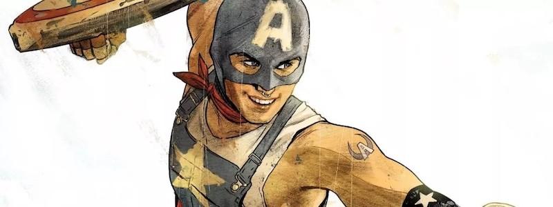 Marvel представили нетрадиционного Капитана Америка - Аарон Фишер